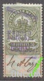 Марка Царская Россия гербовая 10 коп надп-ка непочта бр