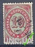 Марка Царская Россия Левант Восточная корреспонденция 10 коп м