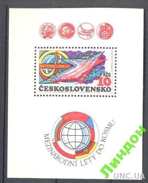 Марка ЧССР 1980 космос Интеркосмос люди СССР ** о