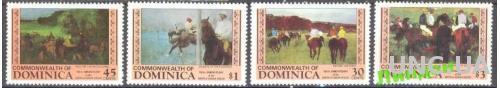 Доминика 1984 живопись кони скачки фауна ** о