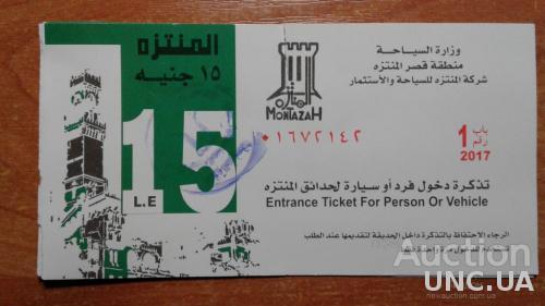 Египет билет в музей Дворец Александрия