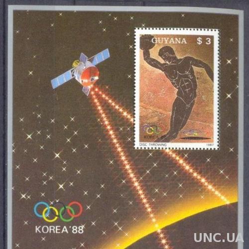 Гайана 1987 спорт олимпиада космос блок ** о