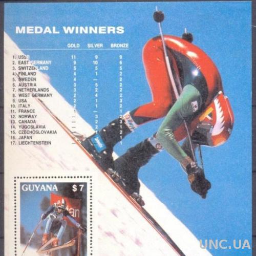 Гайана 1988 спорт олимпиада лыжи горы люди блок ** о