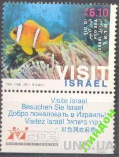 Израиль 2011 рыбы морская фауна россика виноград**