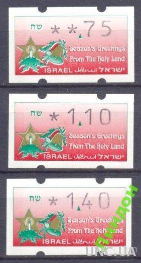 Израиль Рождество религия автоматные марки ** о