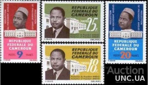 Камерун 1965 президент Ахиджио люди ** о