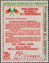 Камерун 1967 7-я годовщина Независимости Декларация Конституция закон ** о