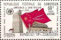 Камерун 1972 вступление Китай в ООН флаг архитектура ** о