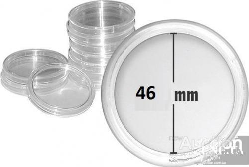 КАПСУЛЫ для монет Leuchturm диаметр 46 мм