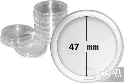 КАПСУЛЫ для монет Leuchturm диаметр 47 мм