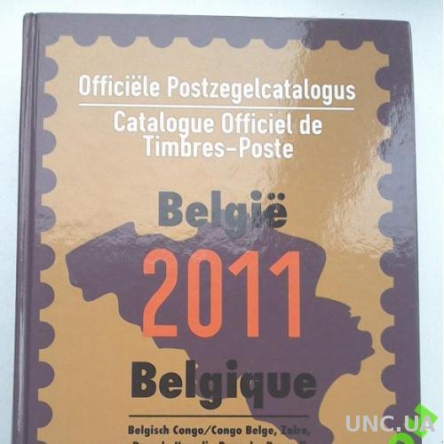Каталог марки Бельгия и колонии бумага