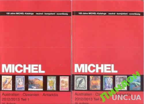 КАТАЛОГ Michel Австралия Океания 2012/13 1-2тт БУМ