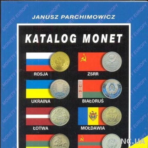 Каталог монет Украина Россия Беларусь СССР Балтия