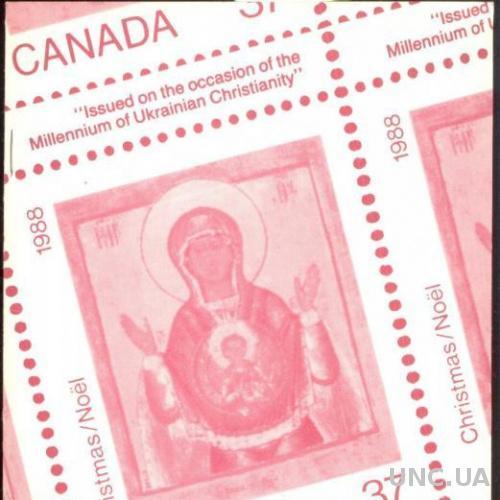 Каталог выставки Укратнпекс 1988 Канада Украина