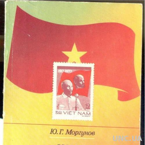 Каталог Знаки почтовой оплаты СРВ Вьетнам