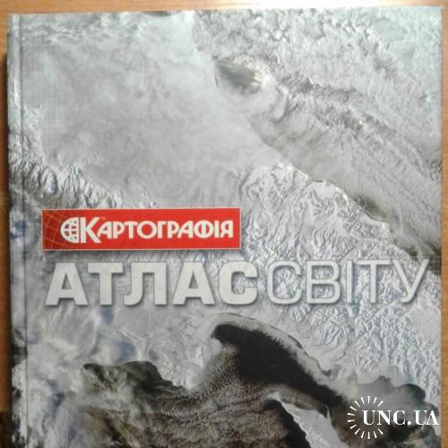 книга Географический атлас мира Картография 37см х 27см