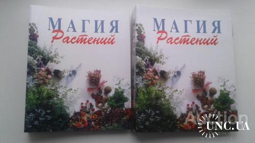 """книга Магия растений в фирменных папках """"Магия растений"""", из журнала"""
