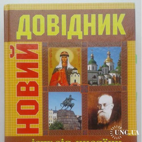 книга Новий довідник. Історія України. 2008