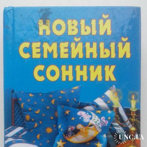 книга О. Смурова Новый семейный сонник (Самый большой сонник).