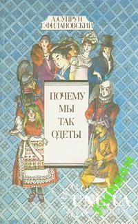 книга Почему мы так одеты А. Супрун, Г. Филановский