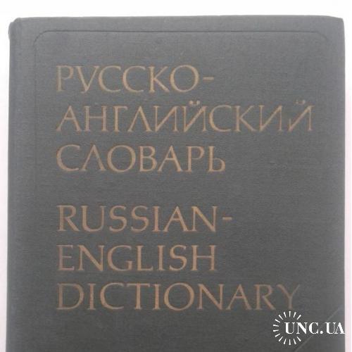 книга Русско-Английский словарь, Russian-English Dictionary, около 50 000 слов, 765 стр.