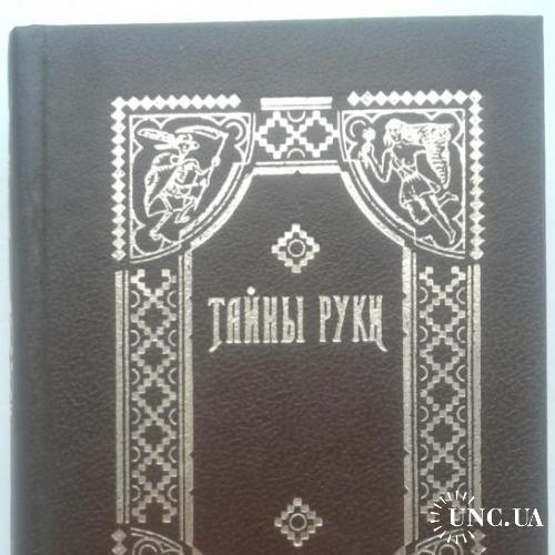 книга Тайны руки Хиромантия репринт с фр. издания 1868 г.