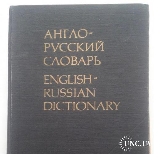 книга В. Мюллер Англо-Русский словарь, English-Russian Dictionary, около 53 000 слов, 840 стр.