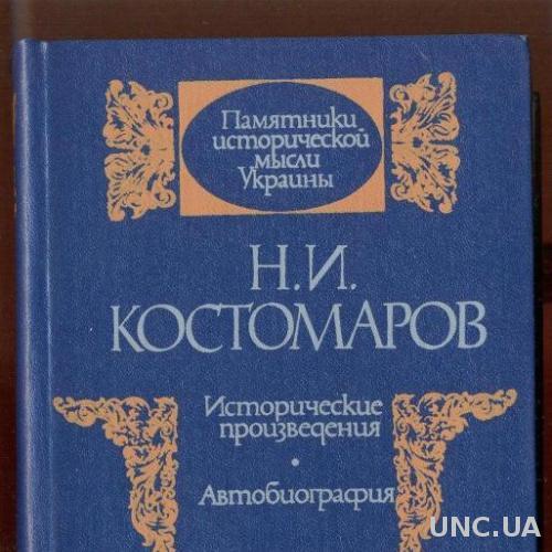 Костомаров Исторические произведения Автобиография