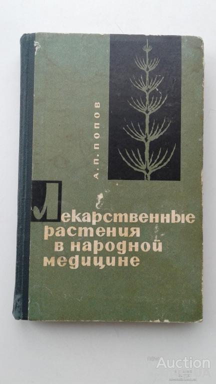 Лекарственные растения в народной медицине Попов Алексей