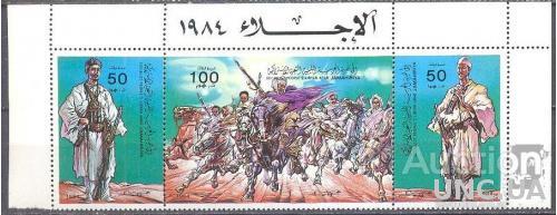 Ливия 1984 кочевники армия костюмы этнос кони ** о