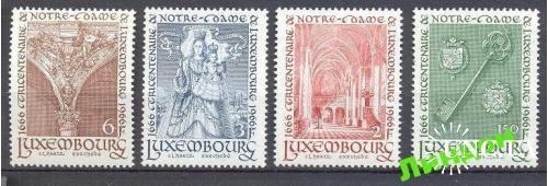 Люксембург 1966 архитектура религия герб ключ ** о