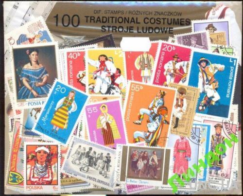 Набор 100 марок №3 костюмы музыка танцы этнос гаш