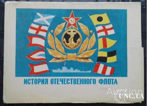 Набор открыток КМ картмаксимумы История Отечественного флота 4 шт + обложка