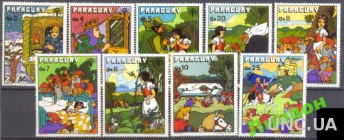 Парагвай 1978 сказки Белоснежка гномы охота кони**
