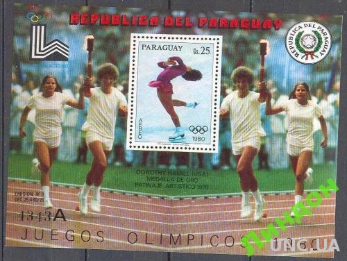 Парагвай 1979 спорт олимпиада фиг катание **о