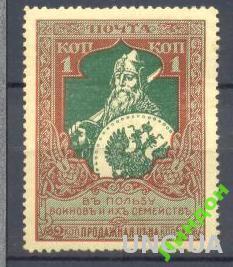 Марка Россия 1914 №126В в пользу воинов 1 коп * 2