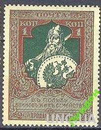 Марка Россия 1914 21й вып. стандарт №126В зуб13 1/4 ** м