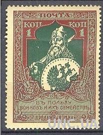 Марка Россия 1914 В пользу воинов № 126Б * с