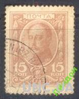 Марка Россия 1915 марки-деньги №2 боны гаш