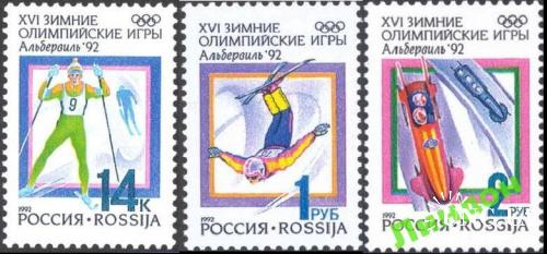 Россия 1992 спорт олимпиада лыжи бобслей ** есть м/л о