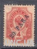 Марка Россия Левант 1903-04 стандарт 20 пара на 4 к ** м