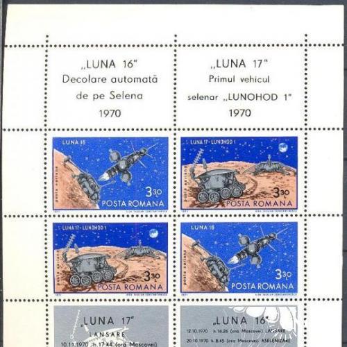Марка Румыния 1971 космос СССР Луна-16 -17 луноход блок №82 ** о