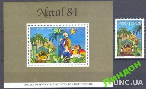 Сан Томе и Присипи 1984 Рождество религия ** о
