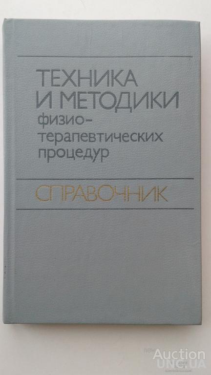 Справочник Техника и методика физио-терапевтических процедур