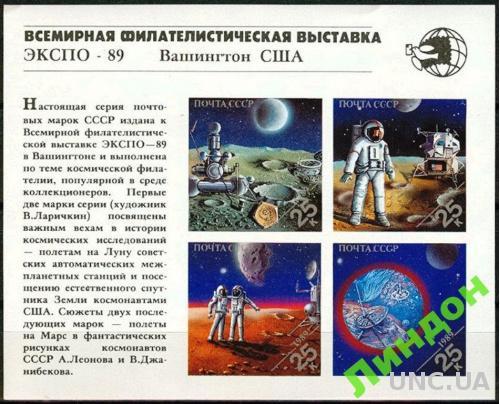 Марка США СССР 1989 космос Луна почта ЭКСПО б/з ** см