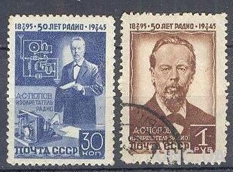 СССР 1945 Попов люди радио (*) и гаш м