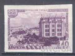 СССР 1948 Свердловск 40к без/зуб * с
