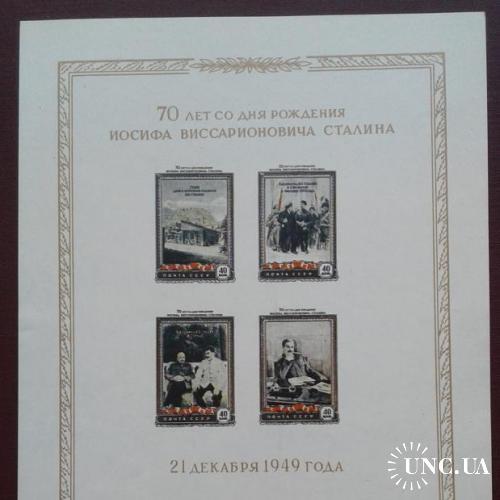СССР 1949 70 лет со дня рождения И.В. Сталина сталинский блок Сталин Ленин КОПИЯ мсе