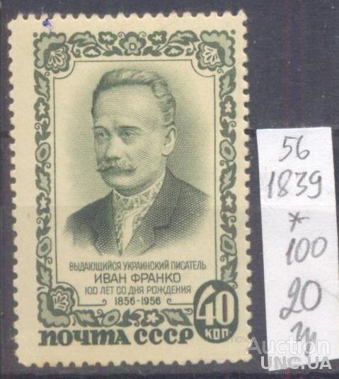 Марка СССР 1956 И. Франко люди проза Украина * с