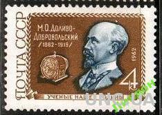 СССР 1962 Доливо-Добровольский люди наука ** с